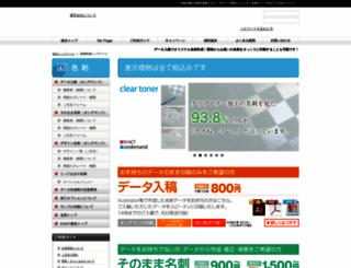 01meishi.jp screenshot