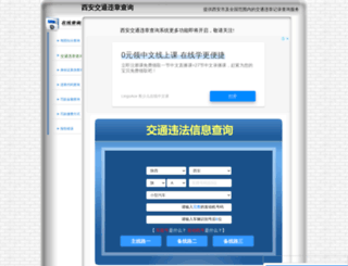 029.weizhangwang.com screenshot