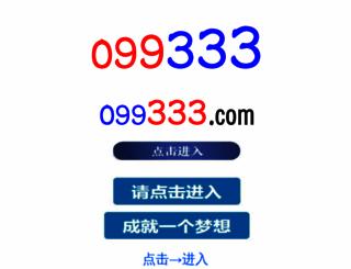 099333.com screenshot