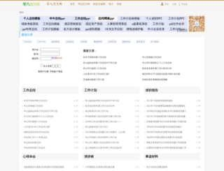 09fw.cn screenshot