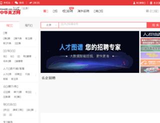 09zjgz.chinahr.com screenshot