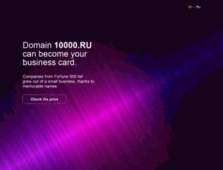 10000.ru screenshot
