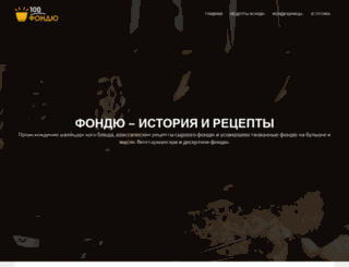 100fondue.ru screenshot
