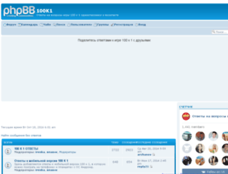 100k1.sosbb.ru screenshot