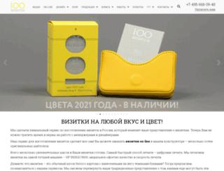 100vizitok.ru screenshot