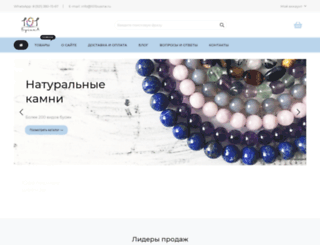101busina.ucoz.ru screenshot