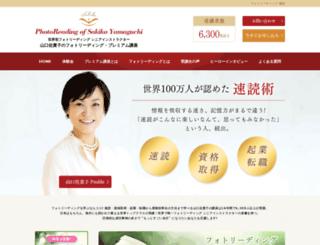 10sokudoku.jp screenshot