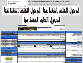 11-chat.forumegypt.net screenshot