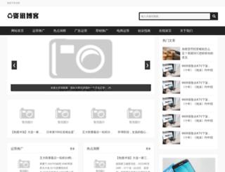 111111.org.cn screenshot