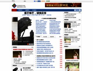 114junshi.com screenshot