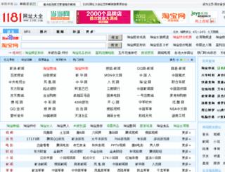 1181.com screenshot