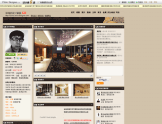 120792.china-designer.com screenshot