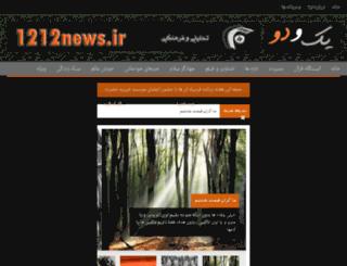 1212news.ir screenshot