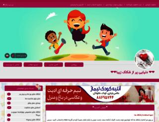 12345.niniweblog.com screenshot