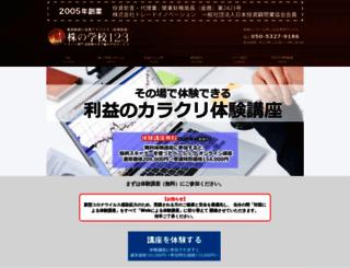 123kabu.jp screenshot