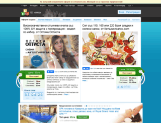123nameri.com screenshot