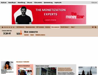 123ru.net screenshot