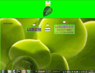 12kao.suki-ari.net screenshot