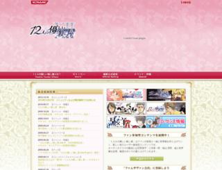 12x.i-revo.jp screenshot