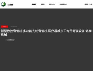 12yao.com screenshot