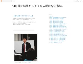 14daysprogram.blogspot.jp screenshot