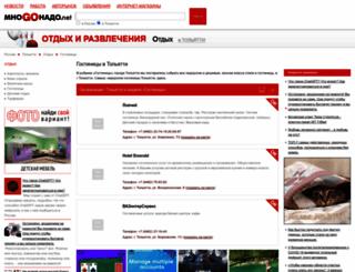 163-hotel.mnogonado.net screenshot
