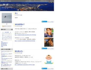 17997.diarynote.jp screenshot