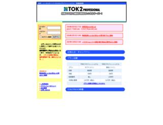 18.pro.tok2.com screenshot