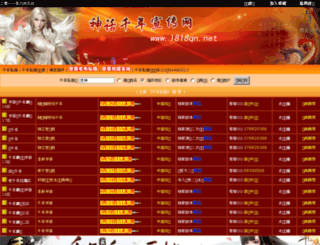 1818qn.net screenshot