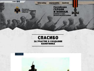 1914.histrf.ru screenshot