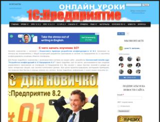 1c-uroki.ru screenshot