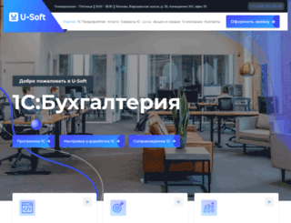 1c-usoft.ru screenshot