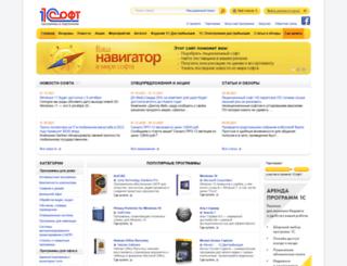 1csoft.ru screenshot