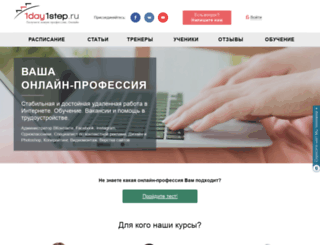 1day1step.ru screenshot