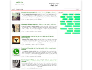 1download-android-apps.blogspot.com screenshot