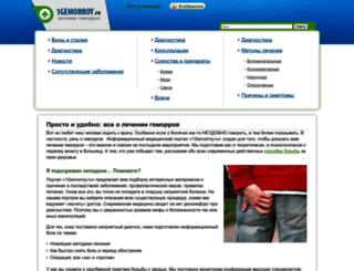 1gemorroy.ru screenshot