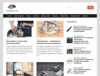 1profnastil.ru screenshot