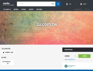 1u.com.tw screenshot