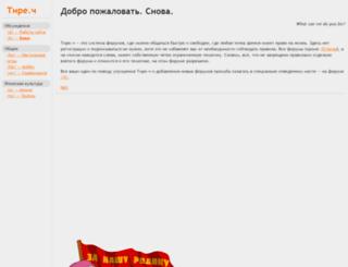 2--ch.ru screenshot