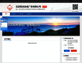 2012156.atobo.com.cn screenshot