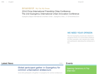 2014.guangzhouaward.org screenshot