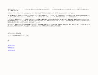 2015a1221.sakura.ne.jp screenshot