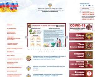 22.rospotrebnadzor.ru screenshot