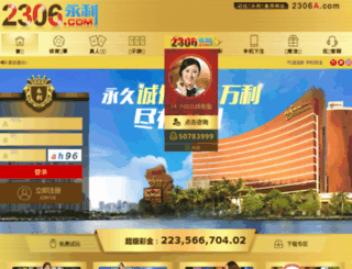 2306.cn screenshot