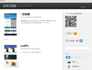 23code.com screenshot