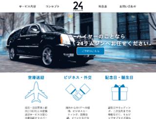 24-limo.jp screenshot