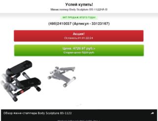 24ministepper.apishops.ru screenshot