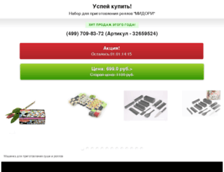 24rolls.apishops.ru screenshot