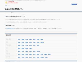 24u.jp screenshot