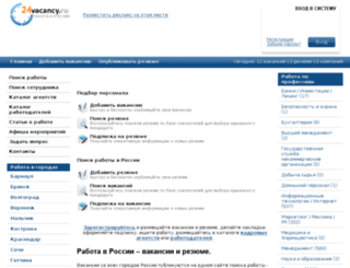 24vacancy.ru screenshot